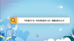 """【軍視V話】軍中""""白衣天使"""" 我自豪我是一名軍護"""