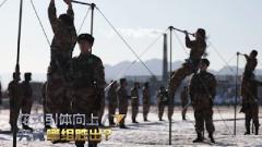 零下20摄氏度练体能 战士们负重20斤花式比拼引体向上