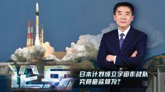 论兵·日本计划成立宇宙作战队 究竟意欲何为?