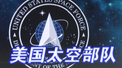 美国太空部队将于16日发射X-37B