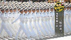 """论兵·军迷速成班:海军军服上的""""知识点"""""""