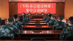 武警金昌支队:学习贯彻新《纲要》提升基层建设质量