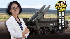 论兵·军迷速成班:弹道导弹可以经过别国的领空吗?