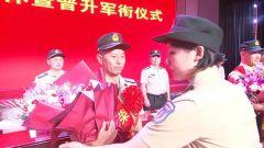 火箭军某导弹旅为高级士官举行退休仪式