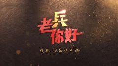 《老兵你好》20200516奮斗的青春特別節目——《熱血赤心》