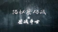 《讲武堂》20200517揭秘密码战之密战斗士