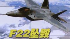 美国一架F-22战机训练中坠毁