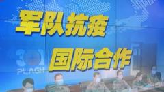 中国人民解放军与多国军队召开新冠肺炎疫情防控经验分享视频会议