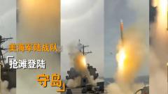 """专家:美欲让海军陆战队成海军得力助手 计划为其配备""""战斧""""导弹"""