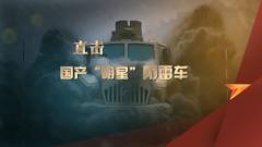 """《军迷行天下》20200520直击国产""""明星""""防雷车"""