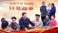 长图丨习近平总书记的扶贫故事
