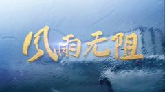 重磅微视频:风雨无阻