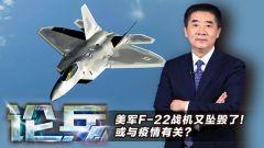 论兵·美军F-22战机又坠毁了!或与疫情有关?