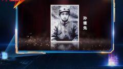 强渡大渡河:孙继先口述17勇士 为何刘帅说18