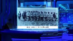 17勇士手持鋼槍站成兩排 埃德加·斯諾用鏡頭記錄了這一歷史瞬間