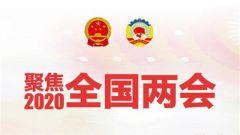 全国政协十三届三次会议下午3时开幕