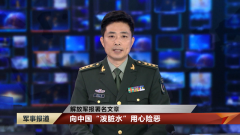 """解放军报署名文章:向中国""""泼脏水""""用心险恶"""