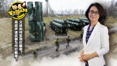 论兵·军迷速成班:高超声速武器为何拦截难?又该如何实现拦截呢?