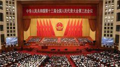 【现场视频】十三届全国人大三次会议开幕会举行 习近平等党和国家领导人出席