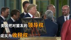 """叶海林: 欲加强美国在联盟中的主导地位 特朗普用F-35""""讹诈""""盟友"""