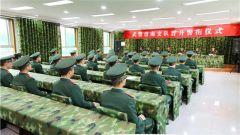 把责任扛上肩头 将忠诚永驻心中:武警渭南支队举行晋升警衔仪式