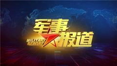 《军事报道》20200523 解放军和武警部队代表团分组审议政府工作报告