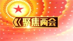 【聚焦两会】军队政协委员建真言献实策