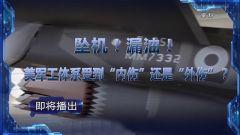 """預告:《軍事制高點》即將播出《墜機!漏油! 美軍工體系受到""""內傷""""還是""""外傷""""?》"""