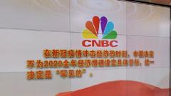 【媒体看两会】外媒:两会是观察与了解中国的最佳窗口