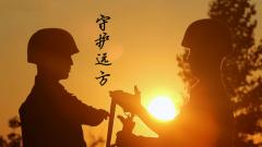 MV《守护远方》:送给坚守在祖国边防线上戍边卫士