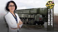 論兵·軍迷速成班:為什么俄羅斯陸軍重視戰術彈道導彈?