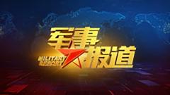 《军事报道》20200525 十三届全国人大三次会议举行第二次全体会议