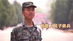 【軍視V話】為人民服務!子弟兵用行動詮釋初心