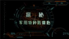 《军事科技》20200526 揭秘军用特种防爆胎