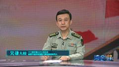 十三屆全國人大三次會議解放軍和武警部隊代表團新聞發言人吳謙接受媒體采訪
