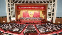 全国政协十三届三次会议闭幕会