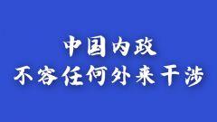 外交部:中国内政不容任何外来干涉