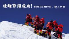 """成功登顶!中国测量登山队再测珠峰""""身高"""""""