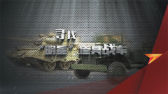 """《军迷行天下》20200527 寻找""""明星""""道具战车"""
