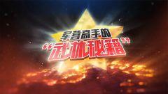 """《军事纪实》20200528军营高手的""""比武秘籍"""""""