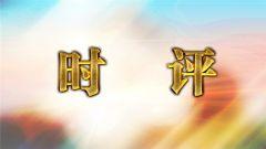 """新华网评:读懂重点支持""""两新一重""""的信号"""