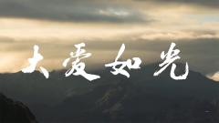 东风快递原创MV | 韩磊真情唱响《大爱如光》