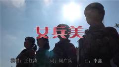 维和版《女兵美》来袭!看中国第18批赴黎维和部队女军人不一样的美丽