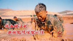 【第一军视】武装奔袭  穿越火障  泥潭摔打 看铁血硬汉的超燃极限体能训练