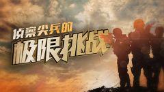 《军事纪实》20200529 侦察尖兵的极限挑战