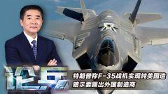 論兵·美國要實現F-35全美國造?與盟友之間的關系或將岌岌可危