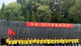 """红安县社会各界集中组织开展""""传承2019·清明祭英烈""""活动。"""