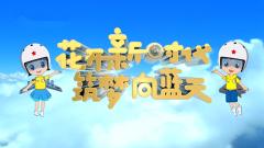 """高萌警告!空军""""蓝天娃""""的线上""""六一""""联欢会"""