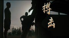 《忠誠、勇猛、自信、超越》駐香港部隊搏擊集訓紀實