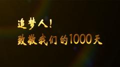 我的1000天